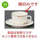 3個セット☆ コーヒー紅茶 ☆ グレース(NB)紅茶碗 [ 85 x 58mm・200cc ] 【レストラン カフェ 飲食店 洋食器 業務用 上品 お祝い 贈り物 】