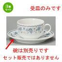 3個セット☆ コーヒー紅茶 ☆ エジンバラ紅茶兼用受皿 [ 154mm ]   コーヒー カップ ティー 紅茶 喫茶 人気 おすすめ 食器 洋食器 業務用 飲食店 カフ