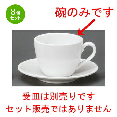 3個セット☆ コーヒー紅茶 ☆ フレンチスタイルコーヒー碗 [ 88 x 65mm・220cc ] 【レストラン ホテル 飲食店 洋食器 業務用 白 ホワイト 】