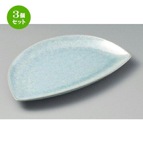 3個セット☆ 焼物皿 ☆ ブルーカイラギ半月皿 [ 250 x 155 x 30mm ] 【料亭 旅館 和食器 飲食店 業務用 】