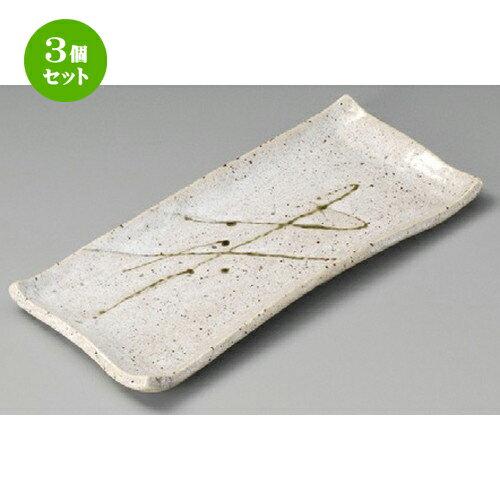3個セット☆ さんま皿 ☆ 白吹角魚皿 [ 275 x 122 x 25mm ] 【料亭 旅館 和食器 飲食店 業務用 】