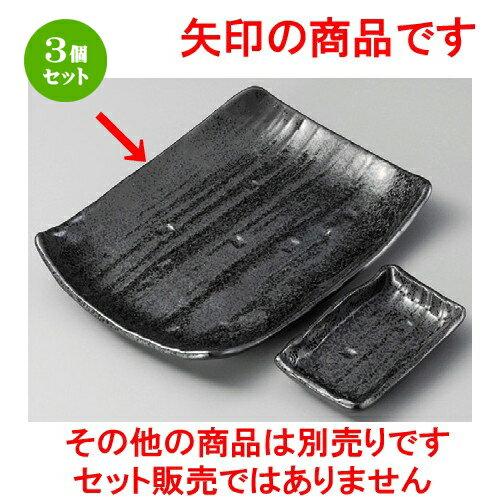 3個セット☆ 焼物皿 ☆ 黒結晶長皿(小) [ 218 x 130 x 23mm ] 【料亭 旅館 和食器 飲食店 業務用 】