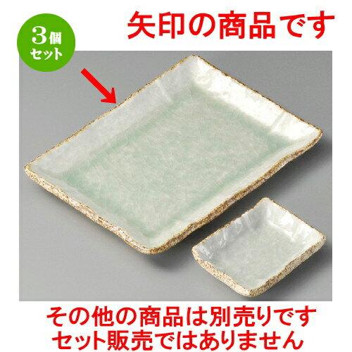 3個セット☆ 焼物皿 ☆ 貫入若草9.0長角皿 [ 265 x 159 x 25mm ]