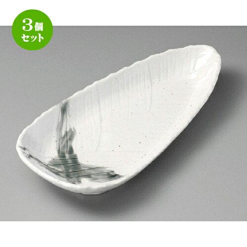 3個セット☆ 焼物皿 ☆ 白スパ黒ハケ多用皿 [ 270 x 131 x 40mm ] 【料亭 旅館 和食器 飲食店 業務用 】