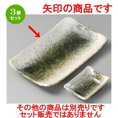 3個セット☆ 焼物皿 ☆ 緑川長角8.0皿 [ 233 x 142 x 33mm ]