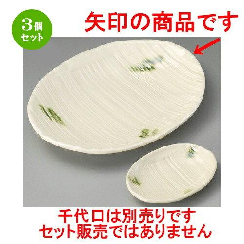 3個セット☆ 焼物皿 ☆ 黄釉織部流し楕円8.0皿 [ 248 x 186 x 32mm ]