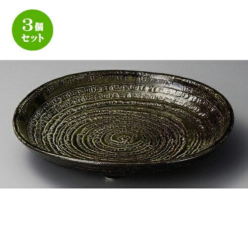 3個セット ☆ 大皿 ☆ 茶オリベ13.0皿 [ 400 x 85mm ] 【料亭 旅館 和食器 飲食店 業務用 】