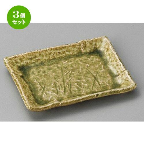 3個セット☆ のり皿 ☆ 灰釉手彫芦長角銘々皿 [ 146 x 112 x 17mm ]