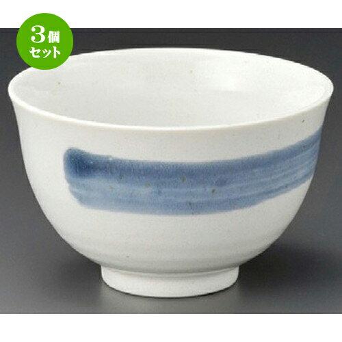 3個セット☆ 多用丼 ☆ 清瀬反茶碗 [ 115 x 75mm ]