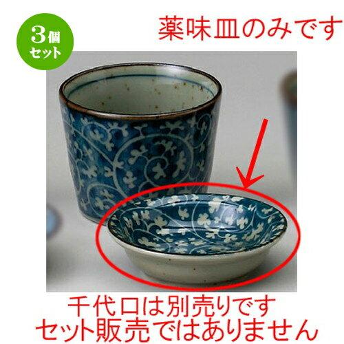 3個セット☆ ソバ小物 ☆ タコ唐草3.0薬味皿 [ 87 x 25mm ]