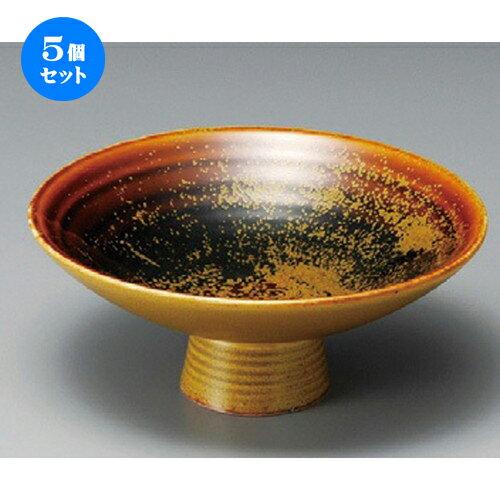 5個セット☆ 小鉢 ☆ 琥珀金結晶高台小鉢 [ 125 x 55mm ]