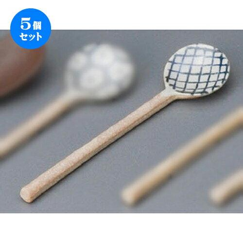 5個セット☆ スプーン ☆ 土物スプーン格子 [ 113mm ]
