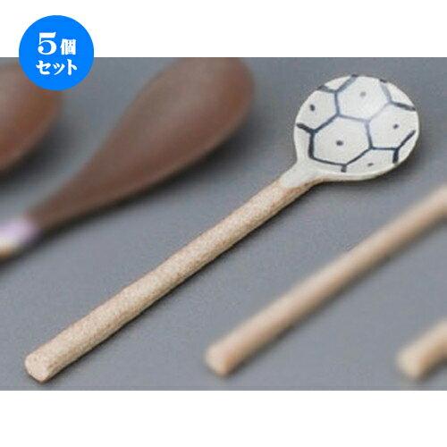5個セット☆ スプーン ☆ 土物スプーン亀甲 [ 113mm ]