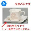 5個セット☆ コーヒー紅茶 ☆ なごり葉コーヒー皿 [ 127 x 127 x 11mm ] 【レストラン カフェ 喫茶店 飲食店 業務用 】