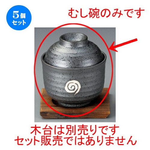 5個セット☆ むし碗 ☆ 鉄砂ウズむし碗 [ 87 x 92mm ]