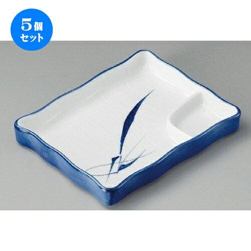 5個セット ☆ 仕切付焼物皿 ☆ ゴス巻笹仕切皿(大) [ 172 x 135 x 25mm ]