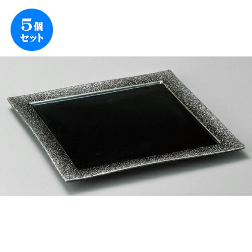 5個セット☆ 正角皿 ☆ コスモ(シルバー)27cm角皿 [ 270 x 20mm ]