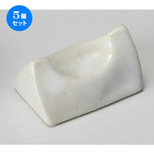 5個セット☆ 箸置 ☆ 白マット三角枕箸置き [ 25 x 35 x 22mm ]