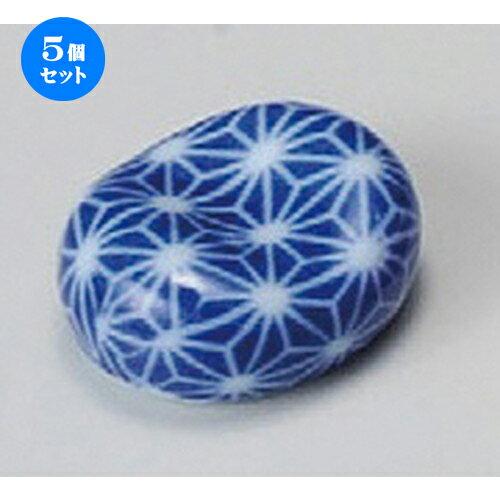 5個セット☆ 箸置 ☆ 小豆麻の葉(青)箸置 [ 33mm ]