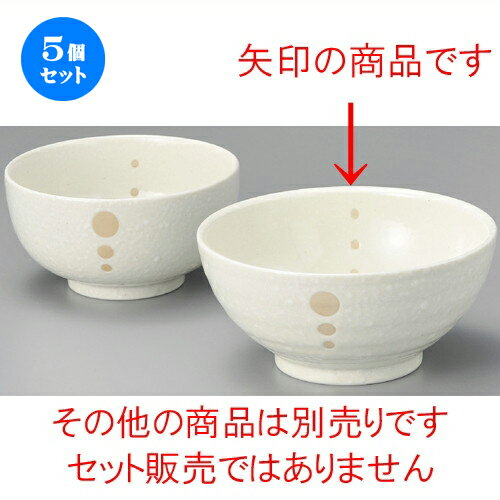 5個セット☆ 丼 ☆ 白マットポイント釜上丼 [ 187 x 90mm ]