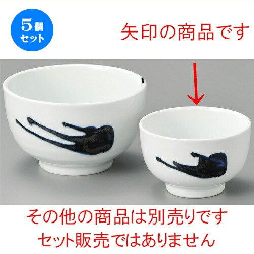 5個セット☆ 丼 ☆ ゴス流し4.0深口丼 [ 125 x 80mm ]