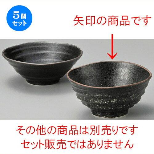 5個セット☆ 丼 ☆ 柚子天目5.0多用丼 [ 146 x 82mm ]