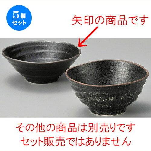 5個セット☆ 丼 ☆ 柚子天目6.0彩鉢 [ 183 x 75mm ]
