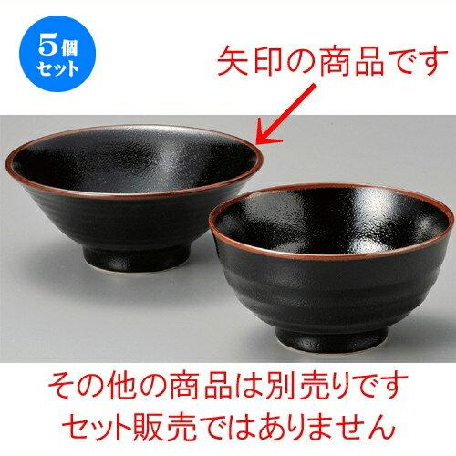 5個セット☆ 丼 ☆ ゆず天目5.8そば丼 [ 180 x 77mm ]