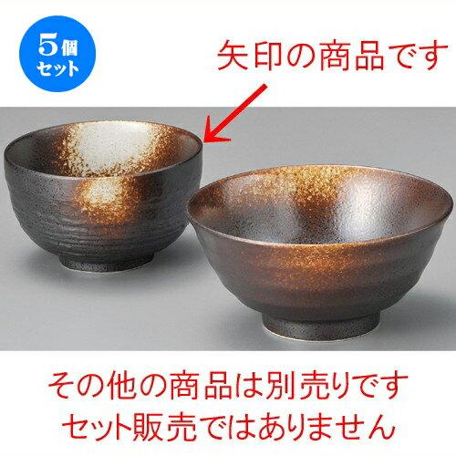 5個セット☆ 丼 ☆ 黒備前ロクロ目4.5丼 [ 143 x 84mm ]