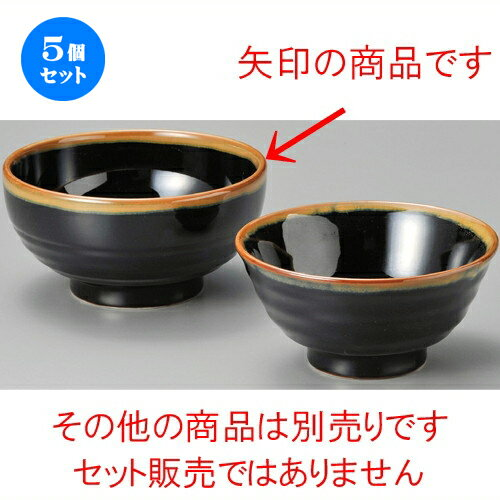 5個セット☆ 丼 ☆ 天目茶流4.5京丼 [ 139 x 67mm ]