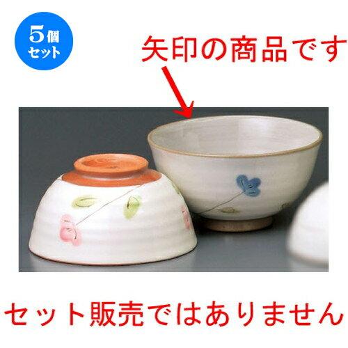 5個セット☆ 夫婦飯碗 ☆ ひなげし丸碗 青(大) [ 113 x 60mm ]