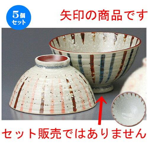 5個セット☆ 夫婦飯碗 ☆ 粉雪錆十草大平(青) [ 124 x 65mm ]