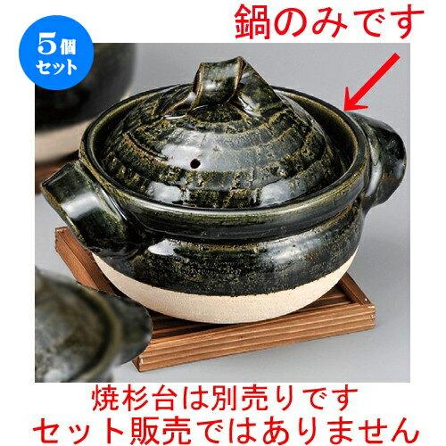 5個セット☆ 信楽焼土鍋 ☆ 織部三合炊御飯鍋 [ 290 x 200 x 190mm ]
