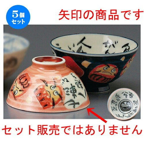 5個セット☆ 夫婦飯碗 ☆ ダルマピンク中平 [ 116 x 60mm ]