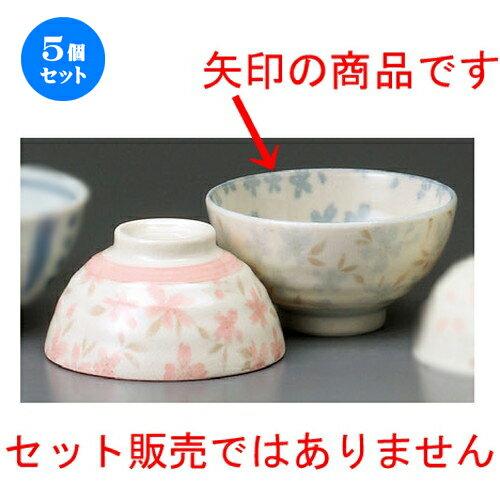 5個セット☆ 夫婦飯碗 ☆ 布目桜飯碗大(ブルー) [ 123 x 67mm ]
