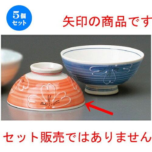 5個セット☆ 夫婦飯碗 ☆ 赤巻一珍大花中平茶碗 [ 118 x 58mm ]