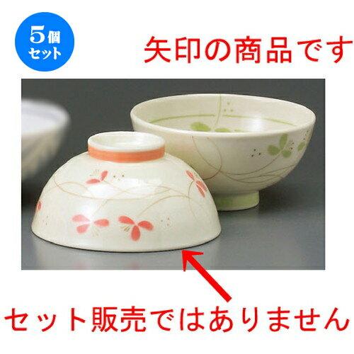5個セット☆ 夫婦飯碗 ☆ スウィング ピンク軽量中平 [ 120 x 60mm ]