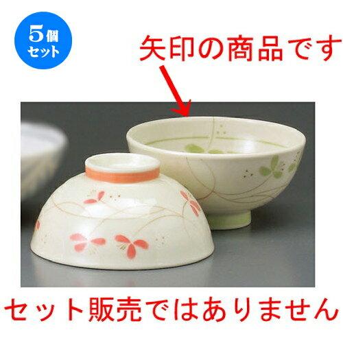 5個セット☆ 夫婦飯碗 ☆ スウィング ヒワ軽量中平 [ 120 x 60mm ]