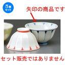 5個セット☆ 夫婦飯碗 ☆ 菊十草(青)飯碗 [ 113 x 61mm...