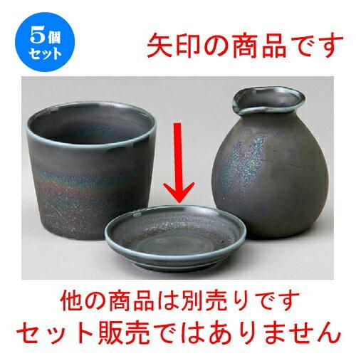 5個セット☆ ソバ小物 ☆ 虹彩ミニ受皿 [ 79 x 14mm ]