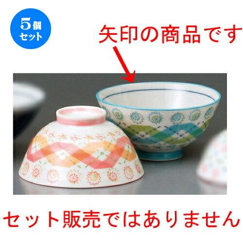 5個セット☆ 夫婦飯碗 ☆ フルール青茶碗 [ 114 x 57mm ]
