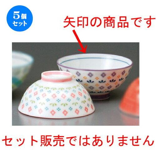 5個セット☆ 夫婦飯碗 ☆ かわいい花畑紫茶碗(小) [ 105 x 51mm ]