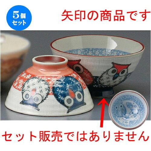 5個セット☆ 夫婦飯碗 ☆ 花ふくろう大平(紺) [ 124 x 62mm ]