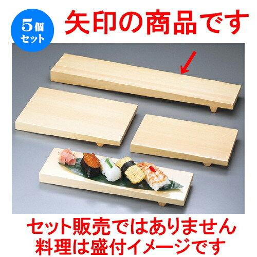 5個セット ☆ 木製品 ☆ 創作盛台・粋(長・大) [ 約450 x 90 x 30mm ]
