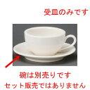☆ コーヒー紅茶 ☆ マーチ紅茶受皿 [ 140 x 20mm ]   コーヒー カップ ティー 紅茶 喫茶 人気 おすすめ 食器 洋食器 業務用 飲食店 カフェ うつわ 器