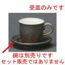 ☆ コーヒー紅茶 ☆ 黒南蛮デミタスコーヒー受皿 [ 105 x 20...