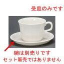☆ コーヒー紅茶 ☆ N.Bモダン紅茶受皿 [ 144 x 18mm ]   コーヒー カップ ティー 紅茶 喫茶 人気 おすすめ 食器 洋食器 業務用 飲食店 カフェ うつわ