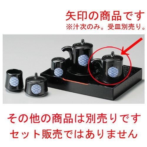 10個セット☆ 調味料入 ☆ 黒釉青海波汁次(小) [ 70 x 90mm・140cc ]