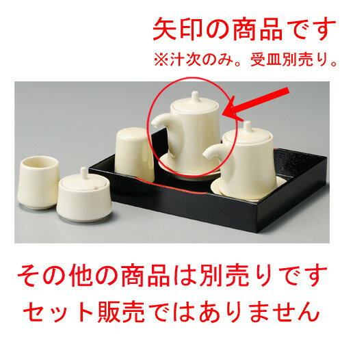 10個セット☆ 調味料入 ☆ アイボリー汁次(大) [ 75 x 100mm・180cc ]