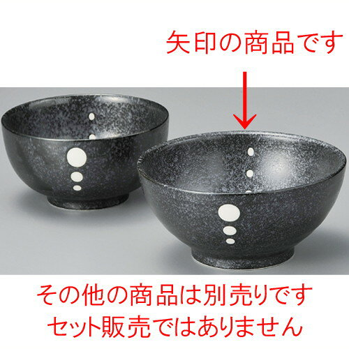 5個セット☆ 丼 ☆ 黒マットポイント釜上丼 [ 187 x 90mm ]